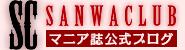 三和マニア誌公式ブログ