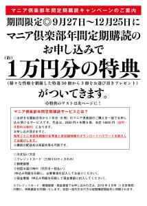 【マニア倶楽部年間定期購読キャンペーンのご案内】