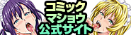 banner_masyo